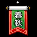 chun qiu flag