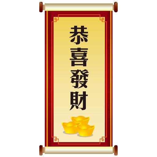chine nouvelan prosperity